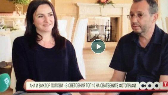 Ана и Виктор в световния топ 10 на сватбените видеографи - интервю по БТВ.