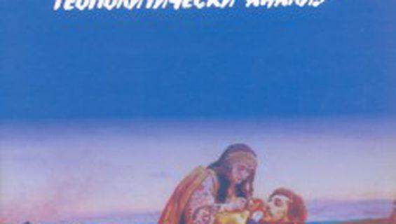 Видеозаснемане на премиера на книга за Косово.