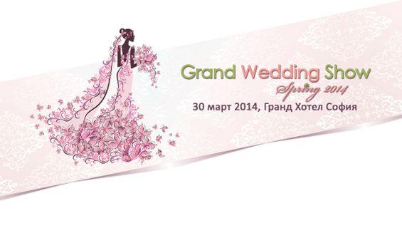 Сватбено изложение Grand Wedding Show 2014