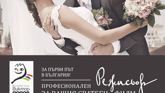 Професионален режисьор за Вашият сватбен филм