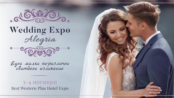 Сватбено изложение Wedding Expo Alegria 2018