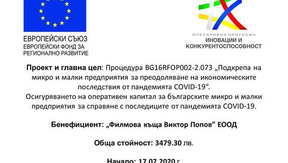 Финансиране по ОПИК